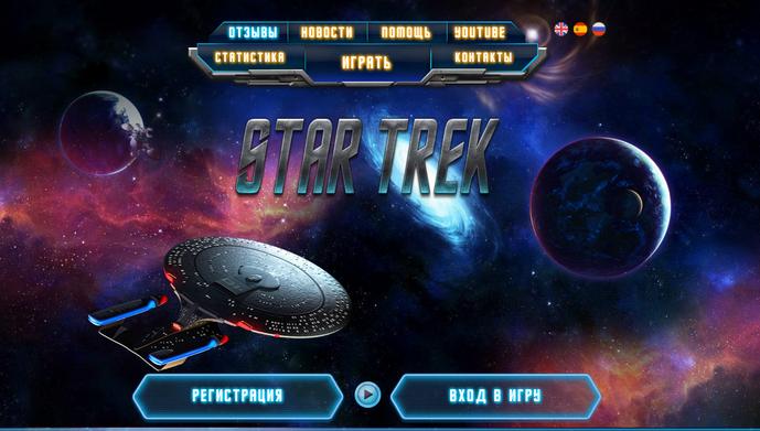 STARTREK-GAME