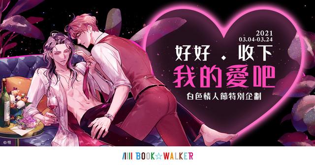 Topics tagged under book_walker on 紀由屋分享坊 BW-20210310-01