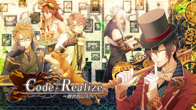 乙女遊戲《Code:Realize 〜創世的公主〜》中文版將於2021年夏季發售! CR-keyart001