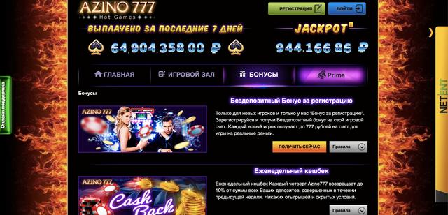 Azino777 бонусы казино