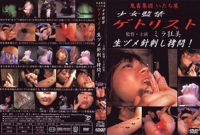 DGT-04 Getlist 4: 生糸巻き拷問 ~ドラゴンイメージ緊縛