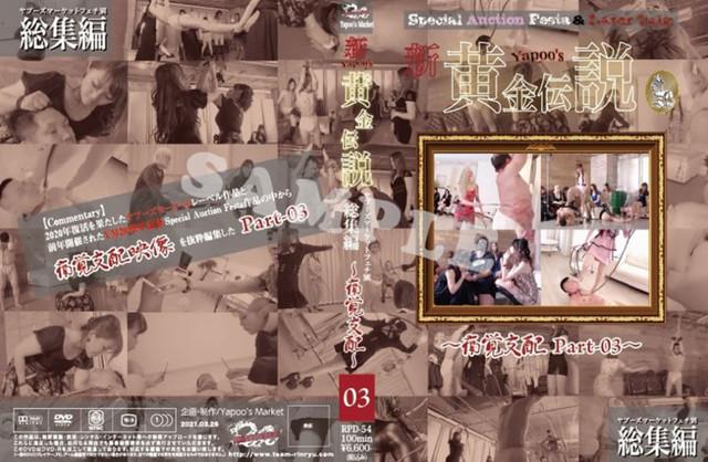 RPD-54 新・yapoo's黄金伝説Special Auction Festa &Later talk-痛覚支配Part-03