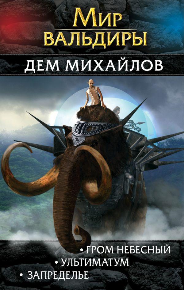 Мир Вальдиры. Вторая трилогия. Автор Дем Михайлов