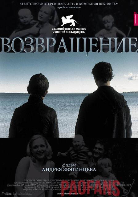 2003俄罗斯8.7分剧情《回归》BD1080p.中文字幕