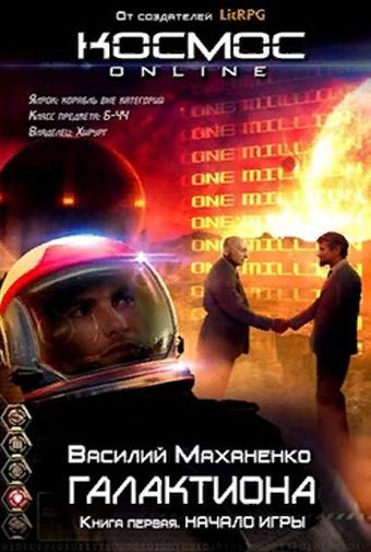 Галактиона. Книга первая: Начало игрыю Василий Маханенко