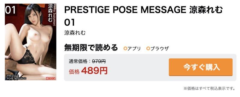 PRESTIGE POSE MESSAGE 涼森れむ 01-ishot-004