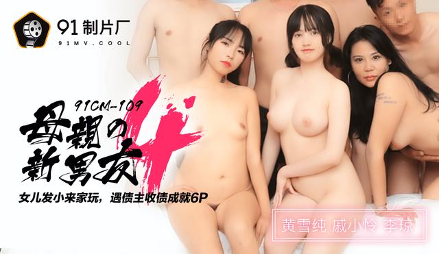 果冻传媒91CM-109母亲的新男友-李琼 戚小怜 黄雪纯