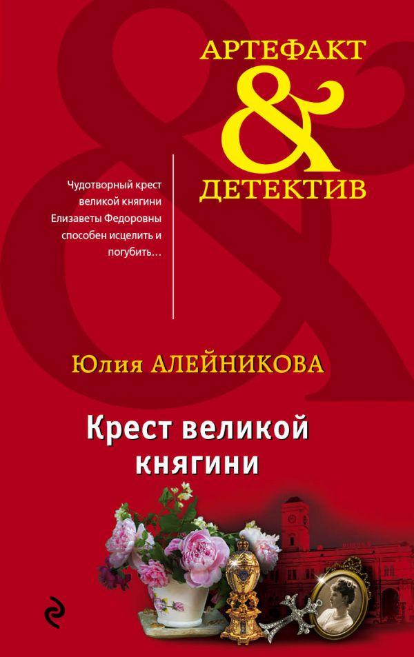Крест великой княгини. Автор Юлия Алейникова