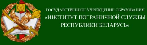 Институт пограничной службы Республики Беларусь