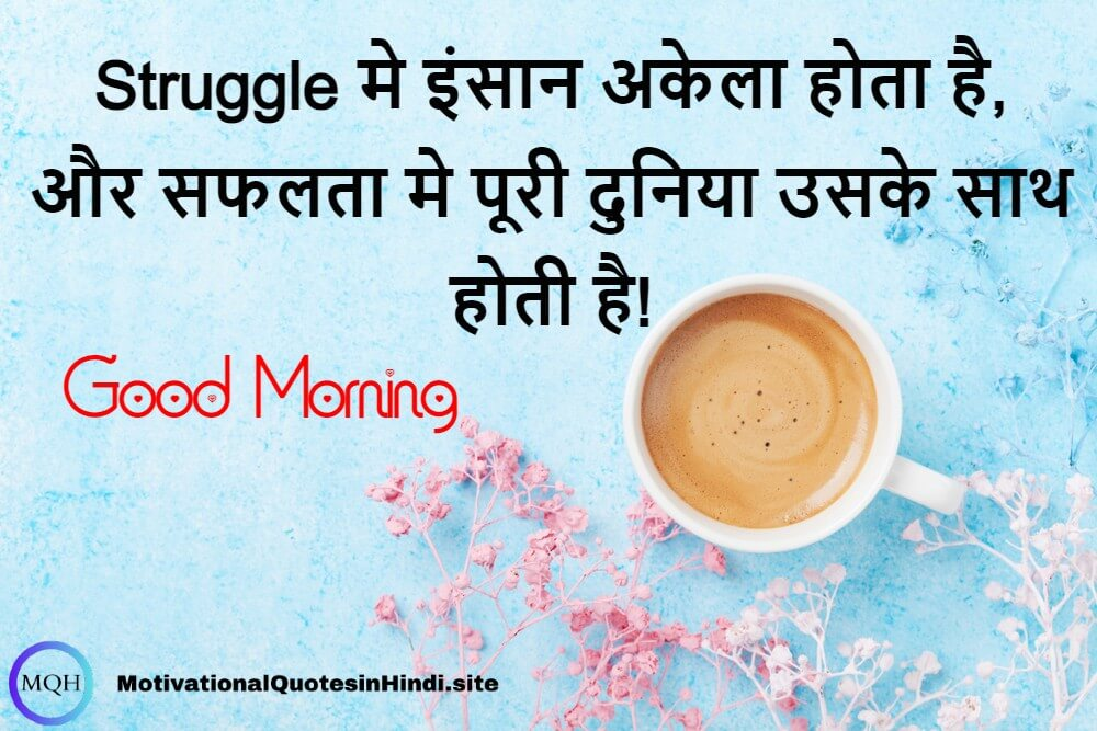 Motivational Quotes In Hindi Good Morning