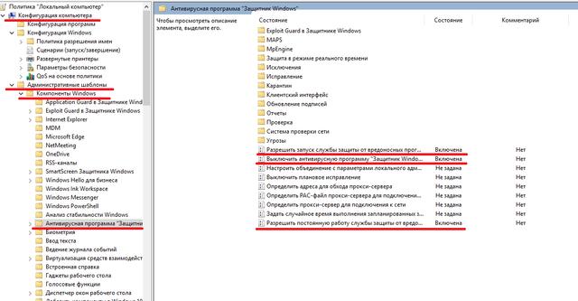 """Мне помогло отключение антивируса Windows. До отключения защитник удалял часть файлов с сохранением. 1. Win (Клавиша с значком Windows) +R; 2. Ввести """"gpedit.msc"""" (без кавычек) 3. Дальше как на скрине. 4. Параметры должны быть включены (!)."""