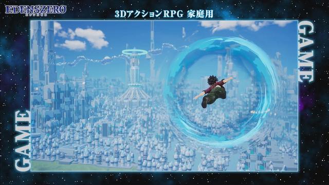 根據真島浩創作的科幻題材少年漫畫《伊甸星原》(EDENS ZERO)改編的遊戲確認將登陸主機平台,是一款3D動作RPG遊戲,TV動畫則將於2021年4月開始放送。 Image