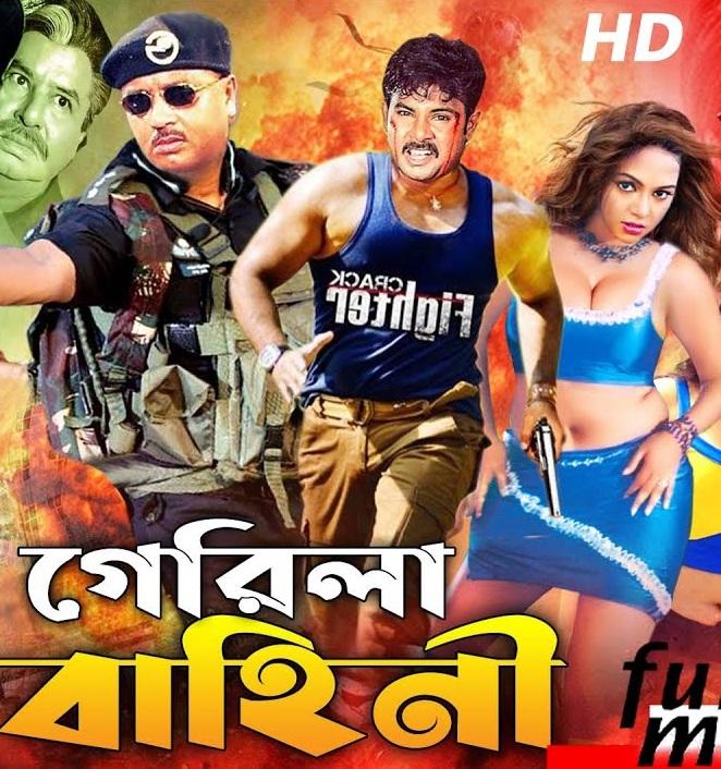 Gerila Bahini 2021 Bangla Hot Movie 720p HDRip 700MB Download