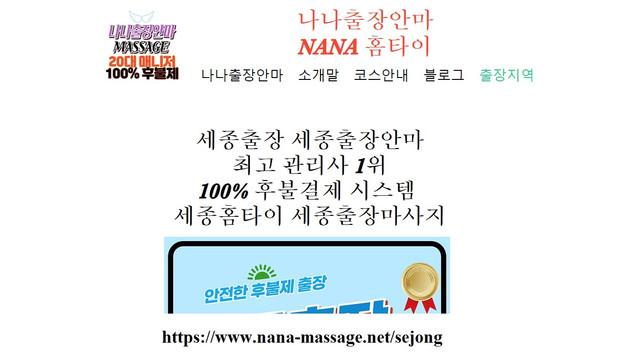 Sejong-Business-Trip-Massage