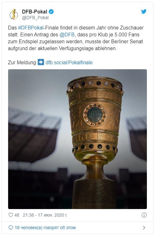 DFB: გერმანიის თასის ფინალს მაყურებელი ვერ დაესწრება