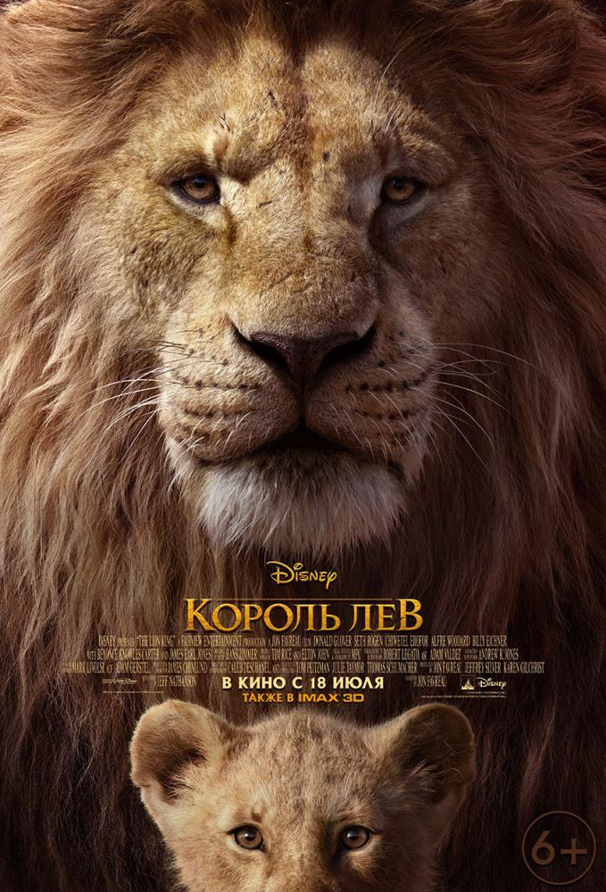 Смотреть Король Лев / The Lion King Онлайн бесплатно - История об отважном львенке по имени Симба. Знакомые с детства герои взрослеют,...
