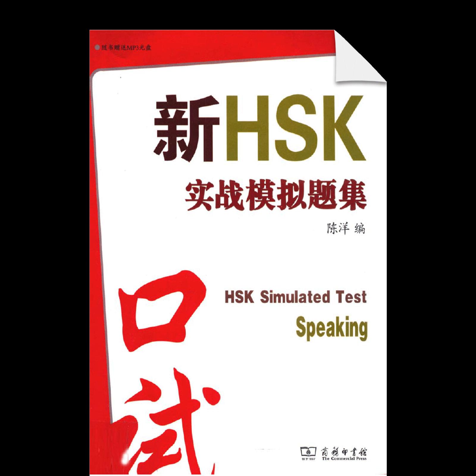 Xin Hsk Shizhan Moni Shiji Koushi