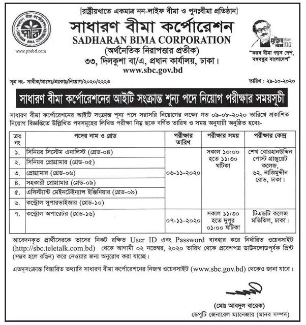 sbc-exam-notice
