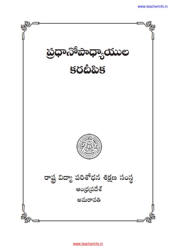 hms-hand-book-001