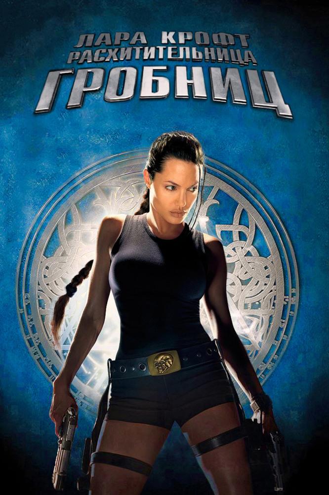 Смотреть онлайн Лара Крофт: Расхитительница гробниц / Lara Croft: Tomb Raider в хорошем качестве