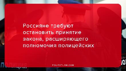 Россияне требуют остановить принятие закона, расширяющего полномочия полицейских