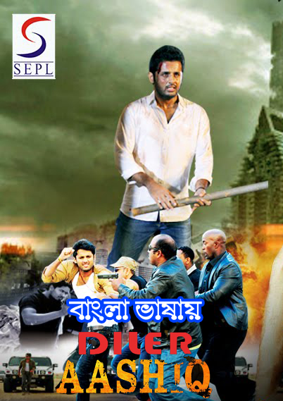Diler Aashiq 2021 Bengali Dubbed Movie 720p HDRip 700MB Download