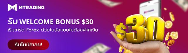 bonus-30-with-MTrading