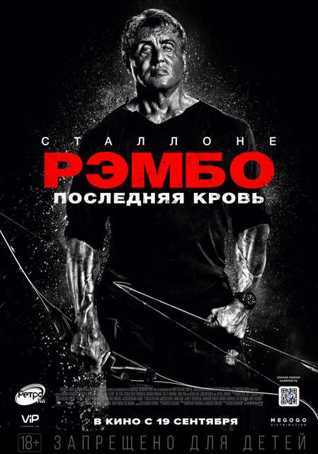 Смотреть Рэмбо: Последняя кровь / Rambo: Last Blood Онлайн бесплатно - Рэмбо хранил тайны всю свою жизнь, но теперь вновь настал момент посмотреть в...