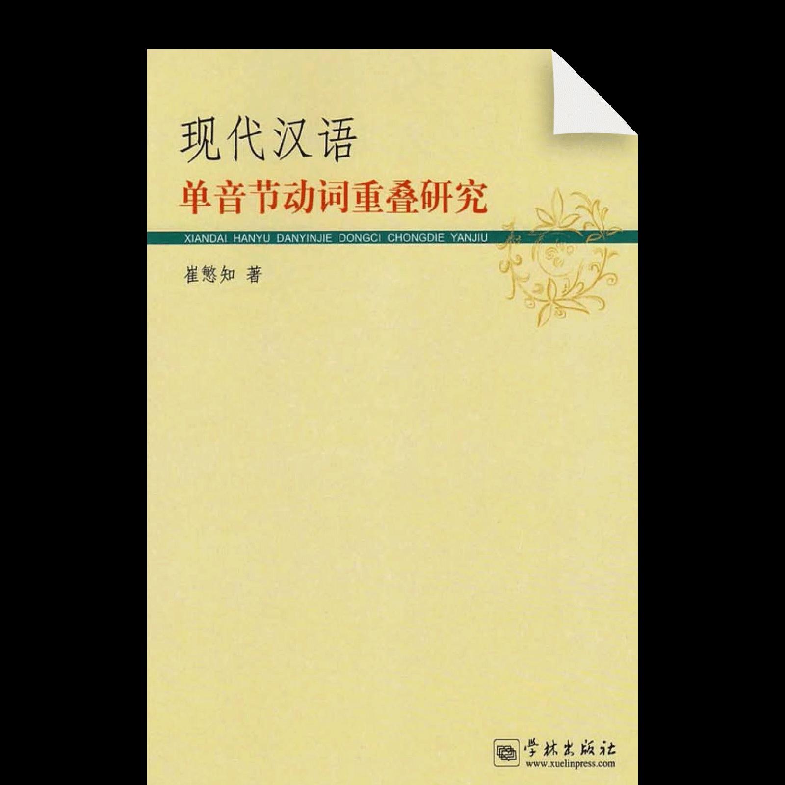 Xiandai Hanyu Danyinjie Dongci Chongdie Yanjiu