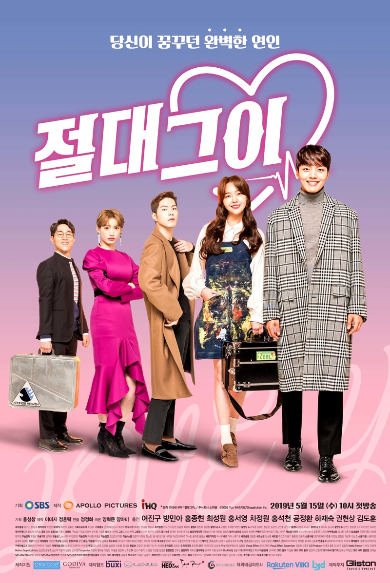 My Absolute Boyfriend الحلقة 8