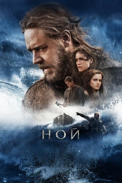 Смотреть Ной / Noah Онлайн бесплатно - Библейские сюжеты давно и прочно вошли в нашу жизнь: вряд ли есть человек, не знающий о...