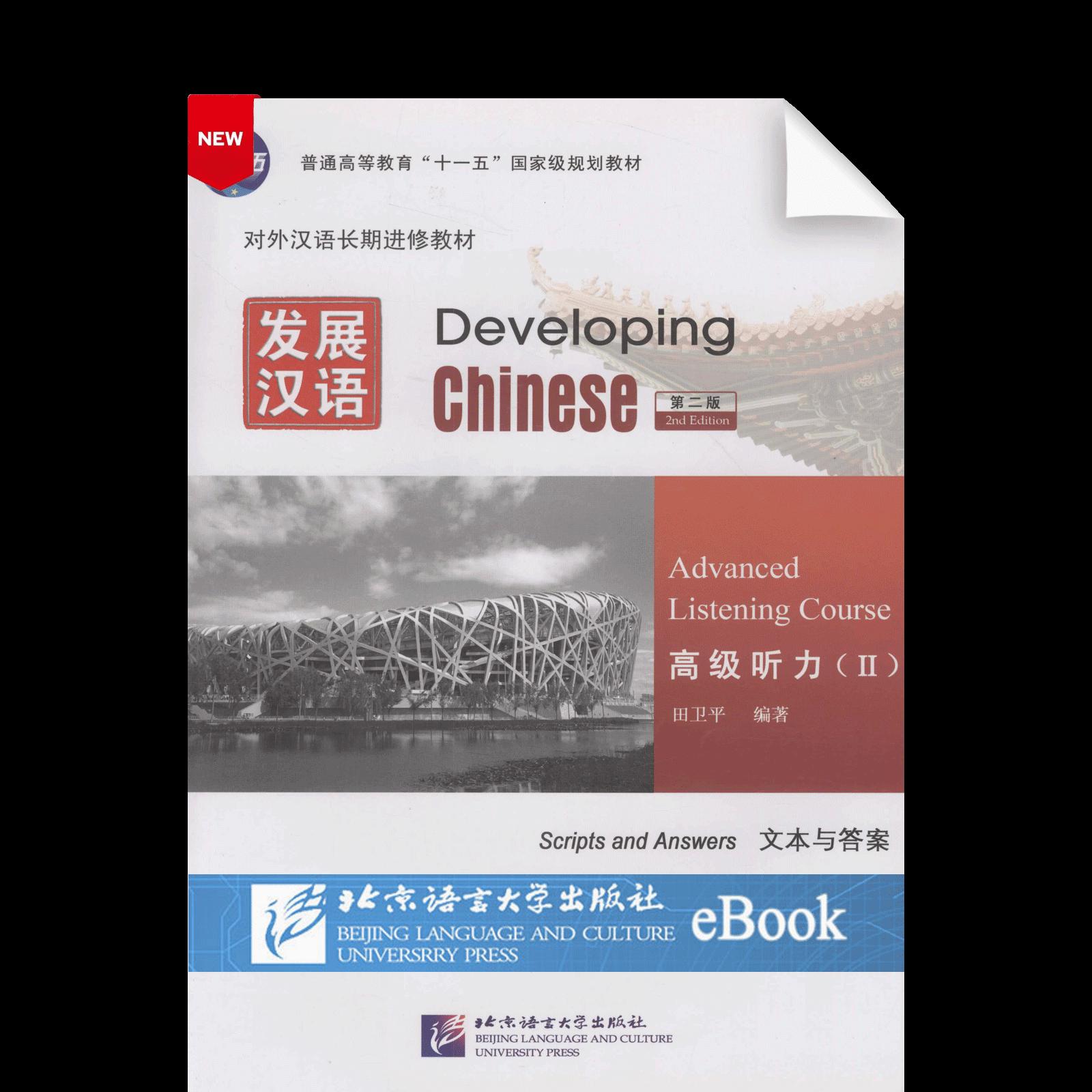 Developing Chinese Fazhan Hanyu Di2Ban Gaoji Tingli Wenben Daan Di2Ce