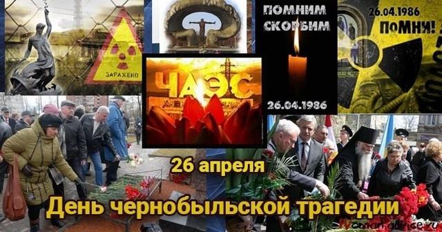 den-chernobylskoy-tragedii