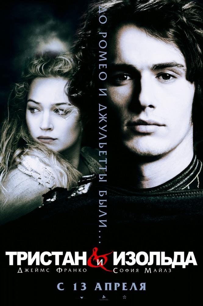 Смотреть Тристан и Изольда / Tristan + Isolde Онлайн бесплатно - Тристан, воспитанный лордом Марком, сражается с армией ирландского короля. Однажды у...