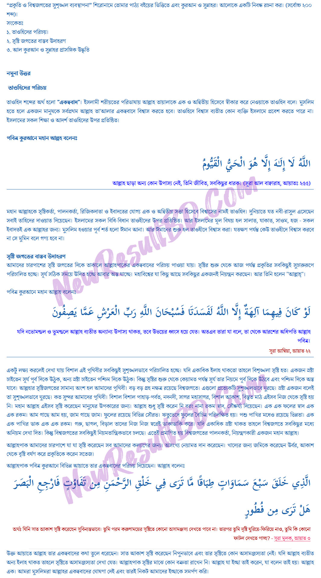 Class 9 Islam 10th Week Assignment Answer 2021