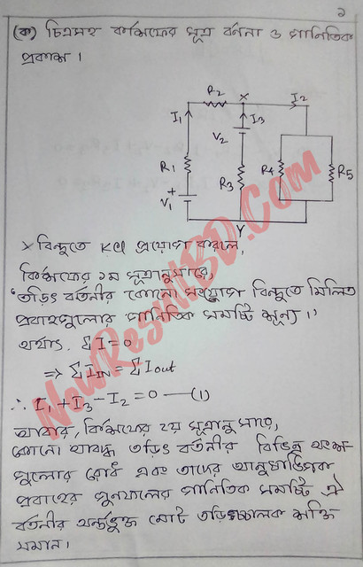 HSC Physics 6th Week Assignment 2021 Answer