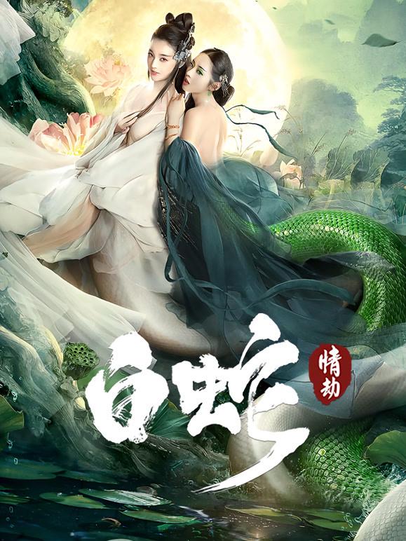 White Snake (2021) Chinese 720p HDRip x264 AAC 700MB ESub