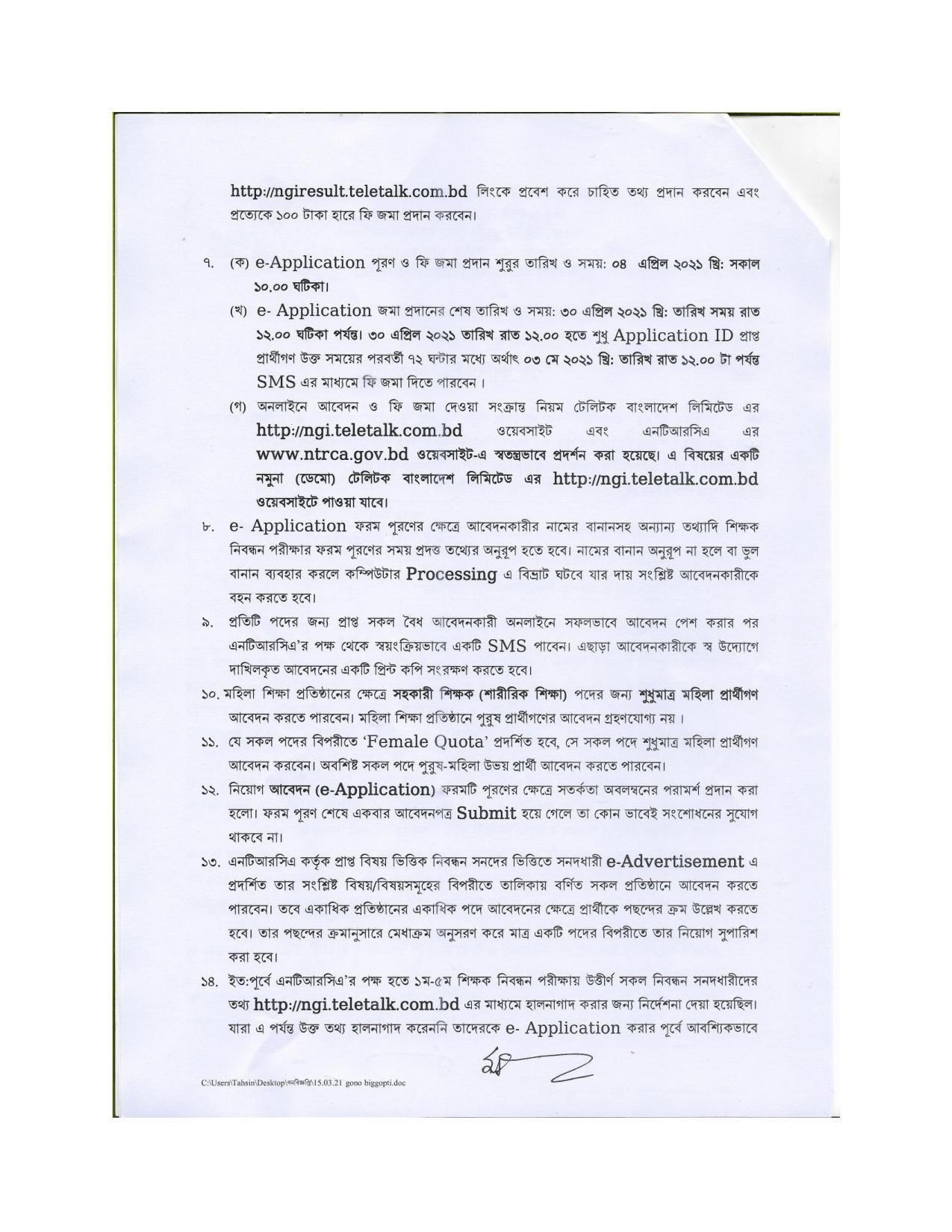 ntrca-notice-page-002