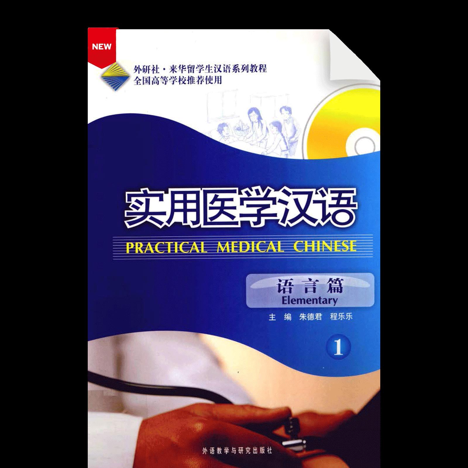 Shiyong Yixue Hanyu Yuyanpian 1