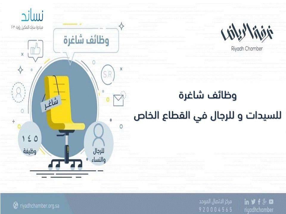غرفة الرياض تعلن 433 وظيفة شاغرة في القطاع الخاص
