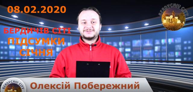 Підсумки січня 2019 року Бердичів СІТІ випуск №14 (08.02.2020) ВІДЕО