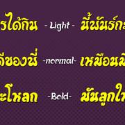 Lamduan-Weight