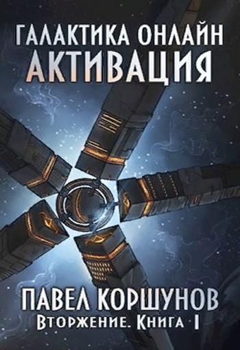 Галактика онлайн (книга 1) Активация. Павел Коршунов