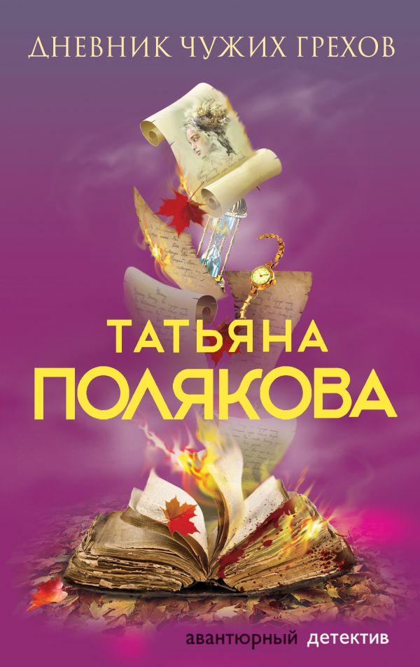 Дневник чужих грехов Автор Татьяна Полякова