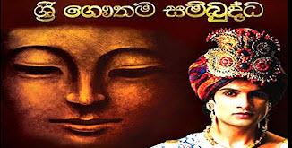 sri-gauthama-sambuddha-ep-3