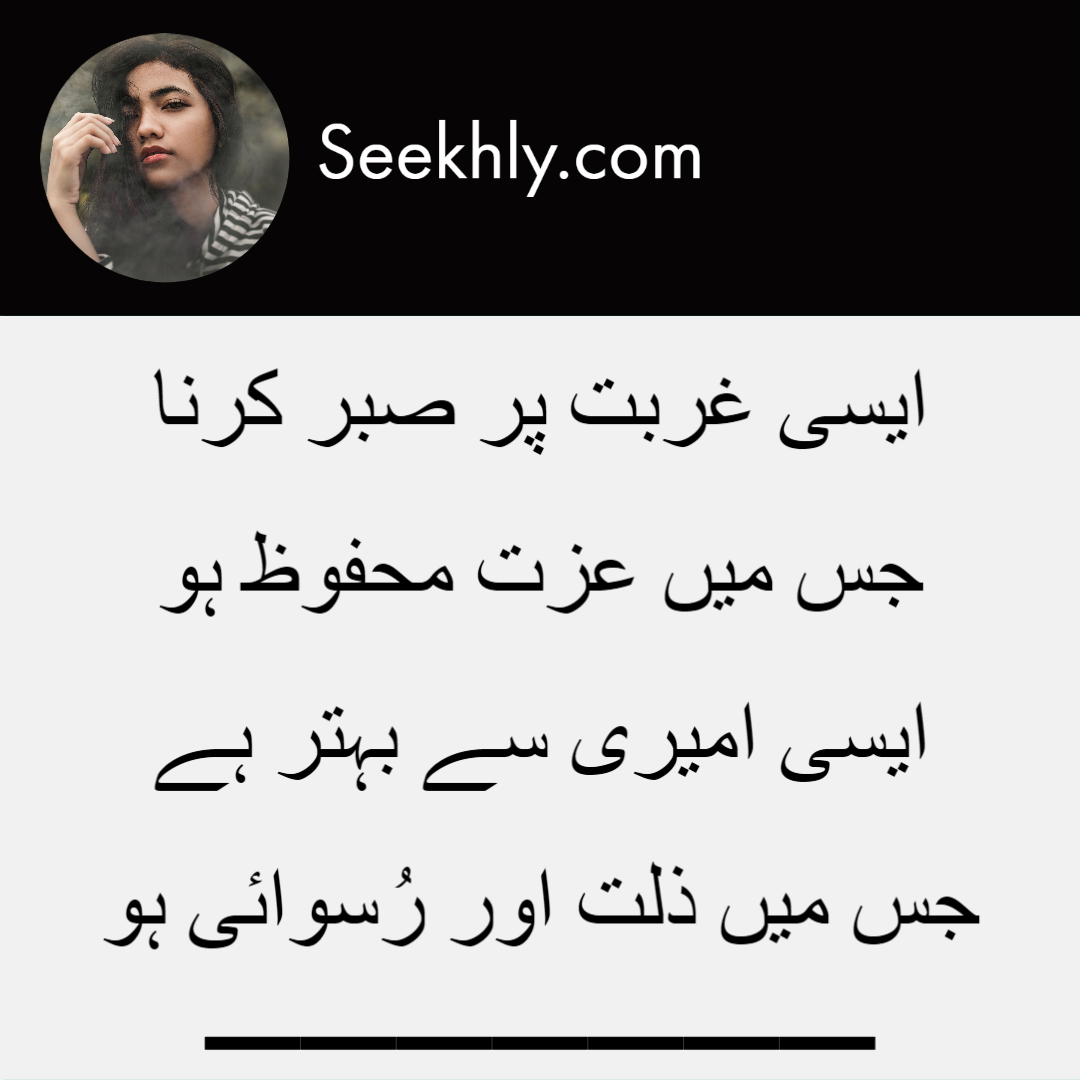quotes-of-life-in-urdu-22-2