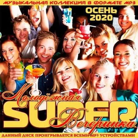 Молодёжная Super Вечеринка (2020) MP3