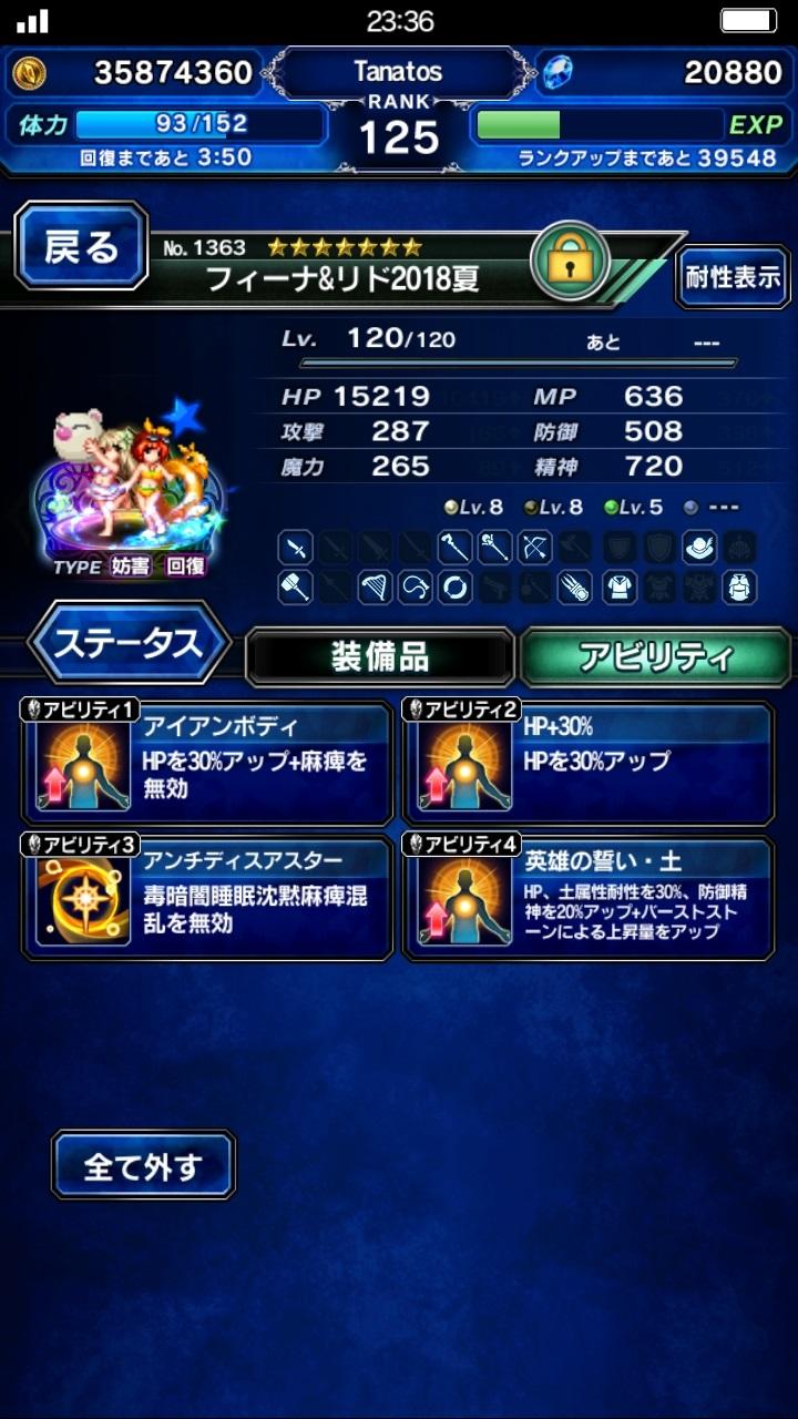 100th day in FFBE JP: El psy congroo diary! | Final Fantasy Brave