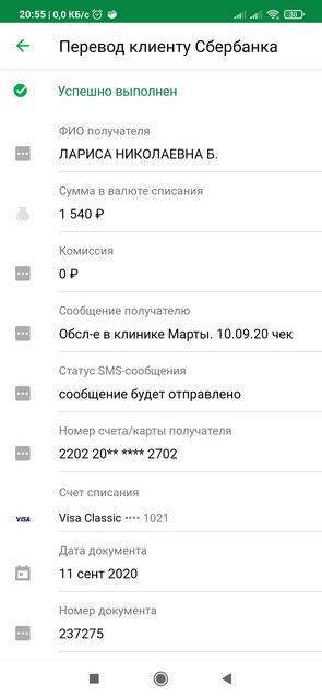 Screenshot-2020-09-11-20-55-10-315-ru-sberbankmobile