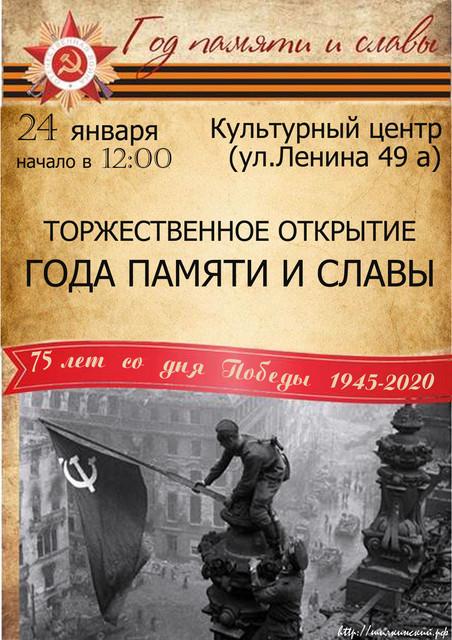 24 января в 12:00 в зале Культурного центра (ул. Ленина 49 а) состоится торжественное открытие Года памяти и славы!
